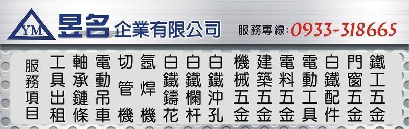 昱名企業有限公司-門窗五金,建築五金,鐵工五金,白鐵配件,電動工具廠商