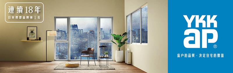 台灣YKK股份有限公司-YKK AP鋁門窗,YRB-A氣密窗廠商