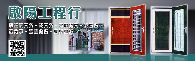啟陽鐵工廠-不銹鋼門窗,鋁門窗,電動捲門,鐵屋架,採光罩,鐵窗花架廠商