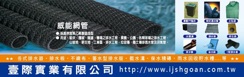壹際實業有限公司-軟式透水管,HDPE透水管,排水器,排水板廠商