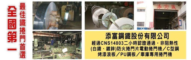 添富鋼鐵股份有限公司-防火捲門片,C型鋼,鍍鋅角鐵,捲門材料廠商