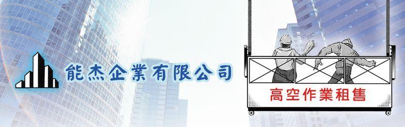 能杰企業有限公司-辦公大樓外牆磁磚,帷幕玻璃清洗之長期清潔,工地交屋清潔廠商
