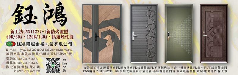 鈺鴻金屬工業有限公司-高級琺瑯門,卡登門,彩藝門,烤漆穿梭門廠商