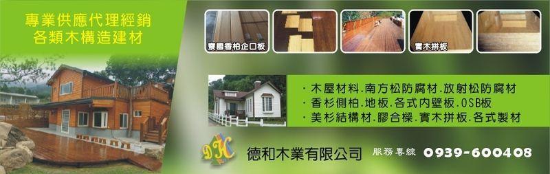 德和木業有限公司