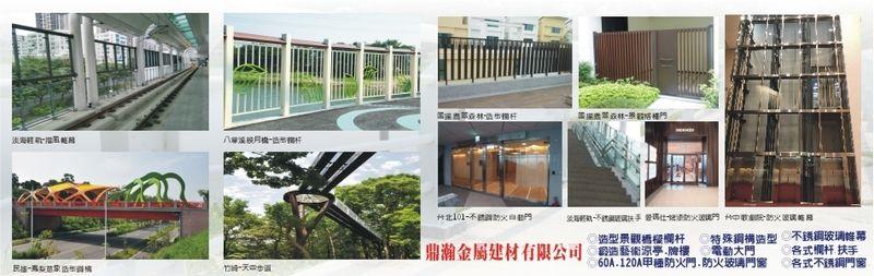 鼎瀚金屬建材有限公司-不銹鋼玻璃帷幕,不銹鋼門窗,欄杆,扶手廠商
