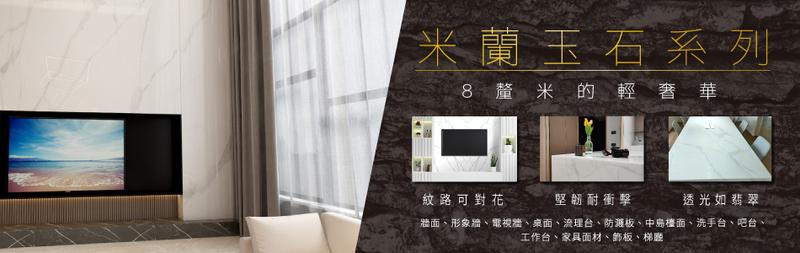 中國製釉股份有限公司-結晶化玻璃,玉晶石,奈米玉晶石,中釉複合結晶石廠商