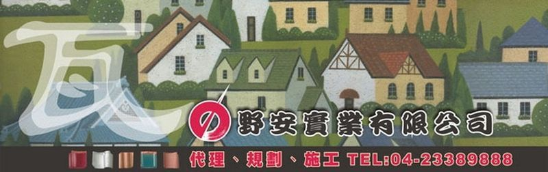 野安實業有限公司-屋瓦工程,陶瓦,日本瓦,歐洲瓦,日本水槽,礫石鋼瓦廠商