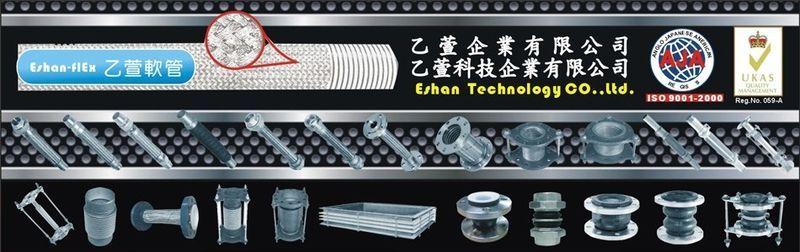 乙萱企業有限公司-水電空調,防震接頭,伸縮接頭,橡膠軟管,金屬軟管廠商