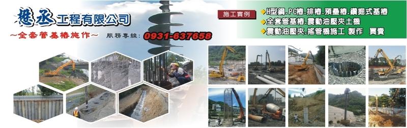 懋丞工程有限公司-H型鋼水PC樁,排樁,預壘樁,鑽掘式基樁,全套管基椿施工廠商