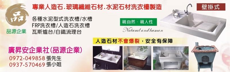 廣昇安企業社-水泥型式洗衣檯,直立式洗衣檯,FRP洗衣槽,人造石洗衣槽廠商