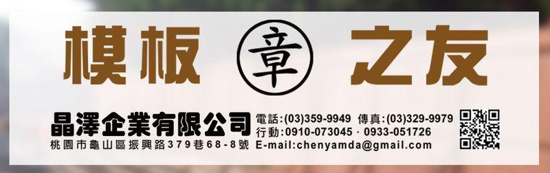 晶澤企業有限公司-鐵管柱出租買賣,保麗龍,專收中古舊料買賣,舊料廠商