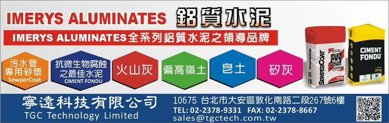 寧遠科技有限公司-鋁質水泥, ALUMINATES全系列鋁質水泥廠商