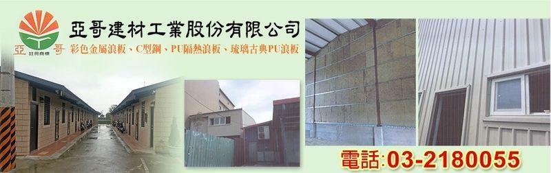 亞哥建材工業股份有限公司-鋁鋅,鎂鋁鋅,白鐵,琉璃鋼瓦,耐酸鹼樹脂廠商