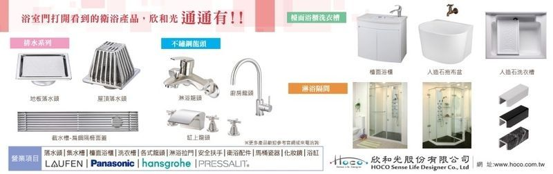 欣和光股份有限公司-衛浴設備,浴缸,洗衣檯,不鏽鋼龍頭,蓮蓬頭廠商