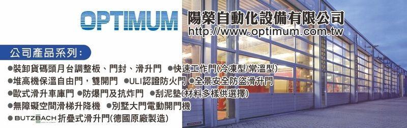 陽榮自動化設備有限公司-裝卸貨碼頭月台調整板,門封,全景安全防盜滑升門廠商