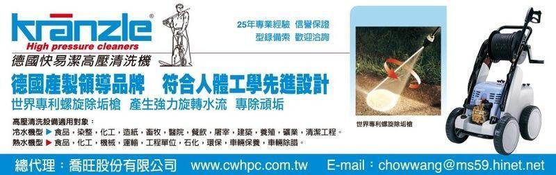 喬旺股份有限公司-機械工具進出口商,德國快易潔高壓清潔機廠商,台北大同