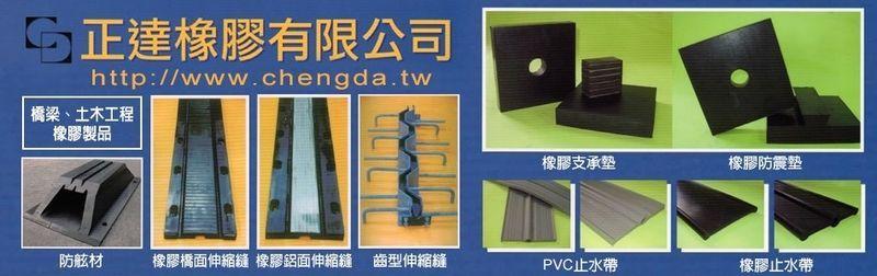 正達橡膠有限公司-橡膠止水帶,橡膠支承墊,PVC止水帶,橡膠防震塊廠商