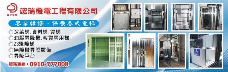 圓憬機電工程有限公司-電梯安裝,送菜梯,資料梯,貨梯,油壓昇降機廠商