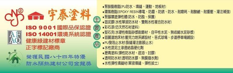 宇泰塗料股份有限公司-彩石漆,彈性防水防熱漆,固泥膠,固力膠廠商