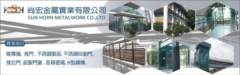 尚宏金屬實業有限公司-帷幕牆,捲門,不銹鋼製品,不銹鋼自動門廠商