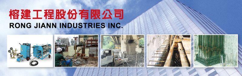 榕建工程股份有限公司-冷鍛滾牙SA級鋼筋續接器,植筋,安卡,化學錨栓廠商
