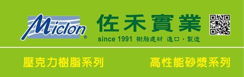 佐禾實業有限公司-壓克力樹脂專業防水材製造,Sika系列產品廠商,高雄仁武