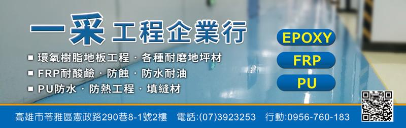 一采工程企業行-環氧樹脂地板工程,耐磨地坪材,FRP耐酸鹼,防蝕工程廠商