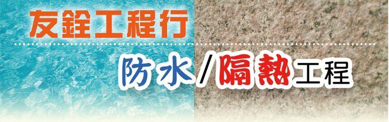 友銓工程行-油毛氈防水,PU防水,屋頂隔熱,泡沬輕,重混凝土廠商