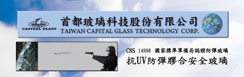 首都玻璃科技股份有限公司-電子科技玻璃,現代裝潢玻璃,現代建築玻璃廠商