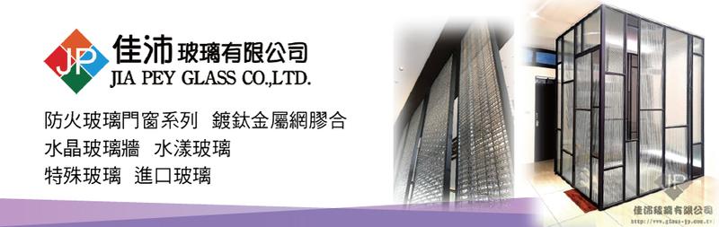 佳沛玻璃有限公司-防火玻璃門,防火玻璃窗,防火鐵捲門,水晶玻璃牆廠商