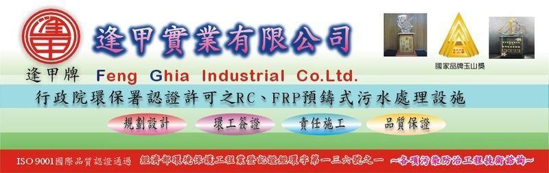 逢甲實業有限公司-RC預鑄式污水處理設施,FRP預鑄式污水處理設施廠商