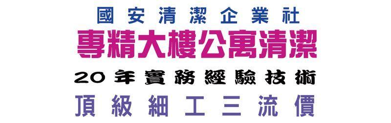 國安清潔企業社-垃圾清運,水塔清洗,空屋全套,徹底細工清潔,裝璜交屋廠商