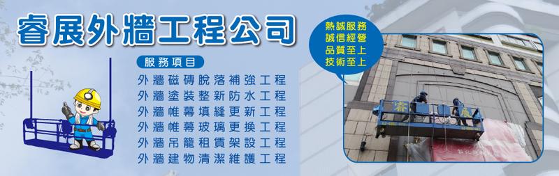 睿展工程有限公司-外牆工程部:外牆磁磚脫落修繕工程,外牆抓漏防水補強工程廠商