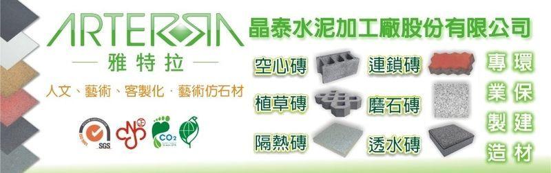 晶泰水泥加工廠股份有限公司-晶泰特製圖騰崗石藝術地磚,高壓混凝土磚廠商