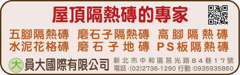 員大國際有限公司-隔熱磚系列產品:隔熱磚,磨石子磚,五腳隔熱磚廠商