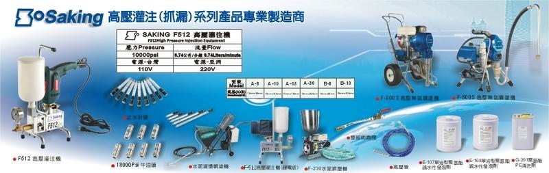 商勤實業有限公司-高壓灌注,止水針頭,水泥灌漿噴塗機,手壓泵廠商