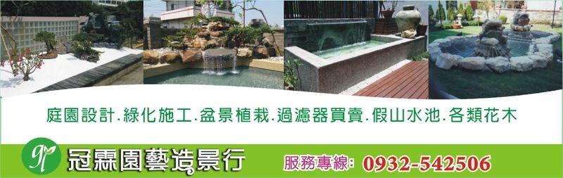 冠霖園藝造景行-庭園設計,景觀設計,庭園造景,涼亭花架,欄杆桌椅廠商