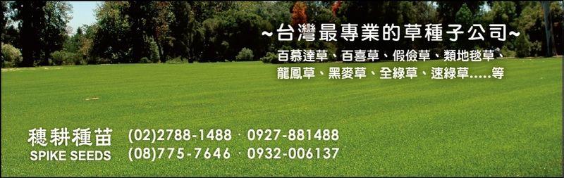 亞合美生技股份有限公司-噴植用黏著劑,木質纖維,花卉種子,草坪種子廠商