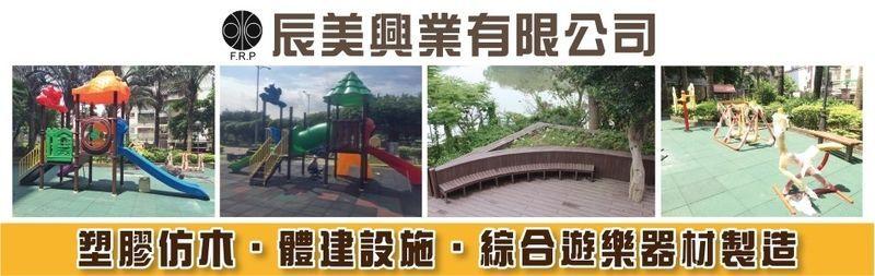 辰美興業有限公司-兒童遊樂場所,遊樂設施,遊戲器材,水上綜合遊具廠商