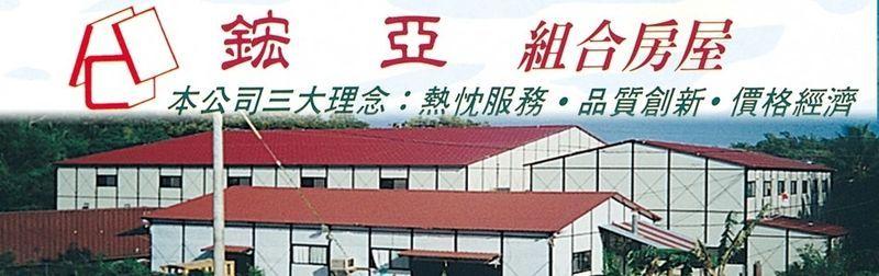 鋐亞工程有限公司-鋐亞組合房屋,鋼構房屋,流動廁所,建築工地組合房屋廠商
