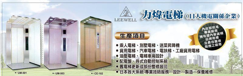 力煒機電企業有限公司-乘人電梯,客貨兩用電梯,電梯保養廠商,台北內湖