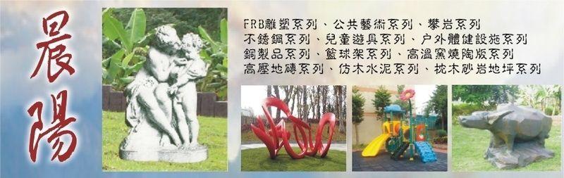 晨陽綠建環保資材-雕塑景觀,仿木水泥,高壓地磚,壓花地坪,進口石材廠商