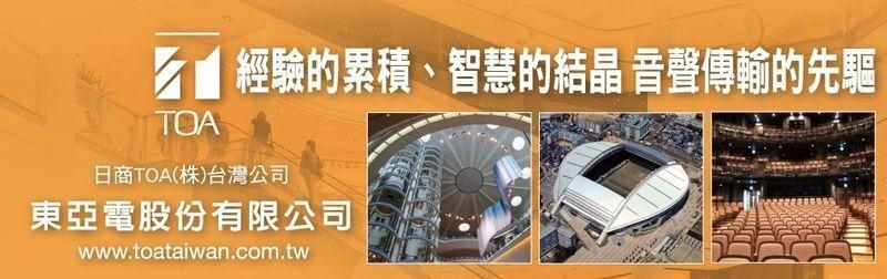 東亞電股份有限公司-安全安防設備,舞台音響,監視系統,公共廣播系統廠商