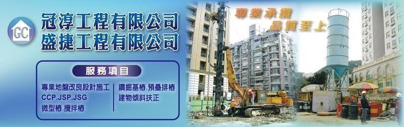 冠淳工程有限公司-機械攪拌樁,預壘排樁,微型樁,攪拌樁,鋼軌樁引孔植入廠商