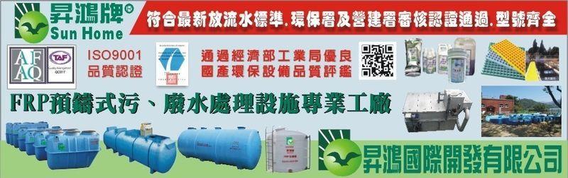 昇鴻國際開發有限公司-FRP預鑄式建築物污水處理設施,污廢水處理專業工程公司廠商