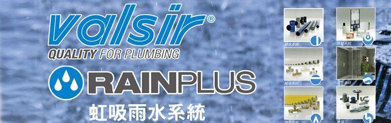 台灣愛得力股份有限公司-壓力流屋面雨水排水系統,雨水收集與利用系統廠商