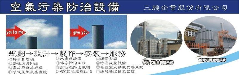 三鵬企業股份有限公司-空氣污染防治設備,多段式組合集塵系統,靜電油霧處理系統廠商