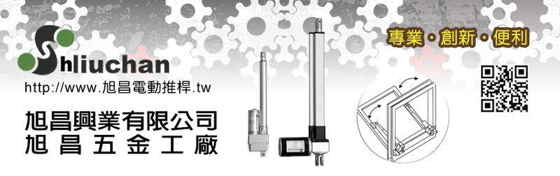 旭昌興業有限公司-專業製造電動螺旋式推桿,電動線性致動器,電動推桿廠商