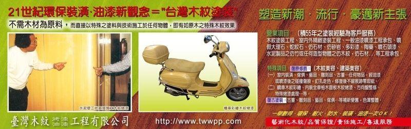 台灣木紋有限公司-木紋漆,汽車外殼木紋彩繪烤漆,機車外殼木紋彩繪烤漆廠商