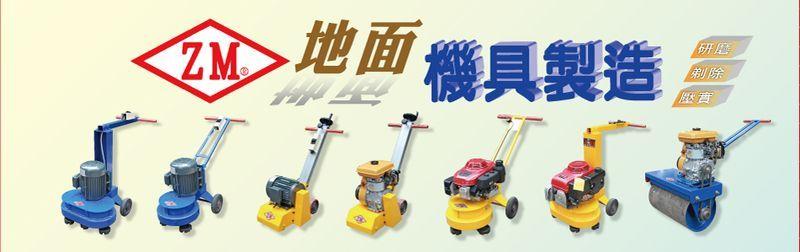振銘電機行-地面研磨,剃除,壓實機具製造,路面壓石機,地面刨除機廠商